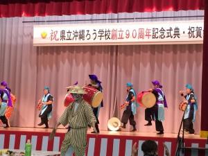 沖縄ろう学校記念式典・祝賀会04