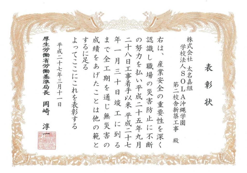 学校法人SOLA沖縄学園第二校舎新築工事表彰01