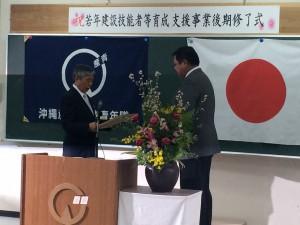 沖縄産業開発青年協会01