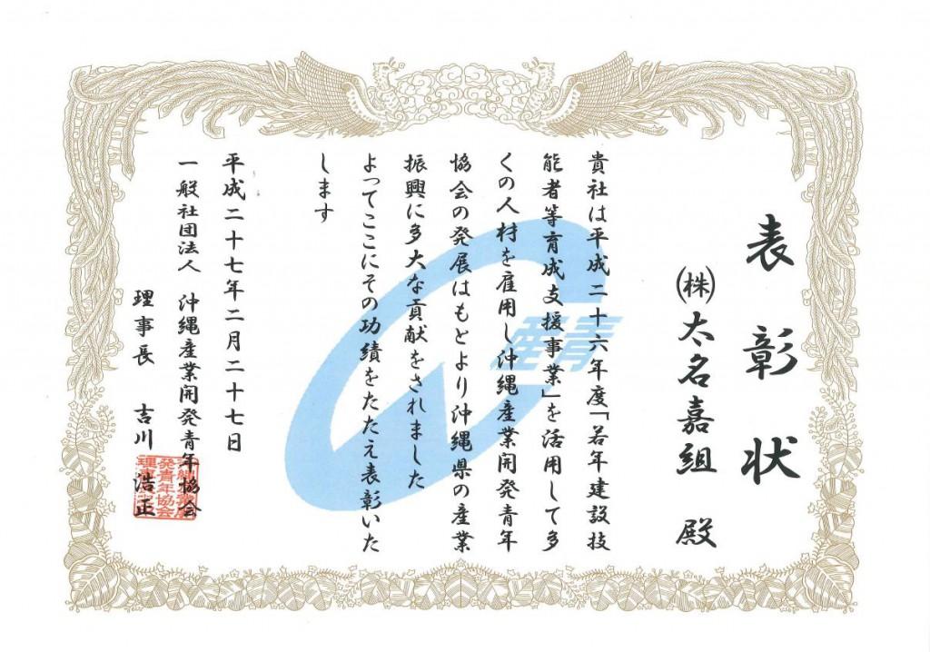 沖縄産業開発青年協会_表彰状